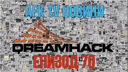 AFK TV Новини - DreamHack 2014 ЕПИЗОД 70