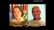 Блиц – Любка Кумчева и Орлин Лазаров
