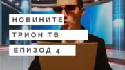 Новините по Трион ТВ - Епизод 4