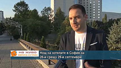Нощ на хотелите в София на 28-и срещу 29-и септември