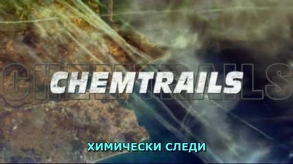 Химически следи в небето! (бг-суб)