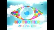 Биг Брадър All Stars Финал - Обръщението на Нед