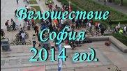 Велошествие по улиците на София 2014 година !!!