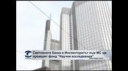 """Световната банка и инспекторатът към МС ще проверяват фонд """"Научни изследвания"""""""