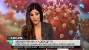 Проф. Христова: При българския щам има замяна на една аминокиселина с друга