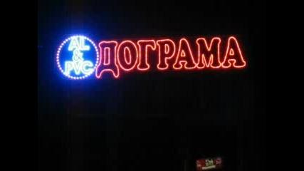 Реклама al&pvc Дограма