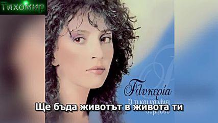 Bg Превод Glykeria - O ti kai va yinei thimisou. Каквото и да стане помни