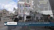 Нидерландия въвежда ковид пропуск за заведения и културни обекти