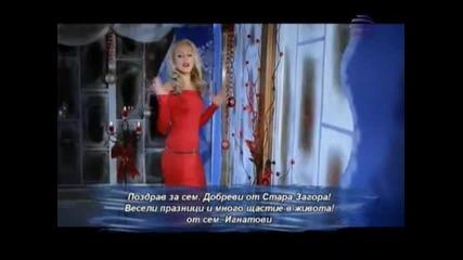 Теди Александрова - Изтрий сълзите ( Коледна версия )