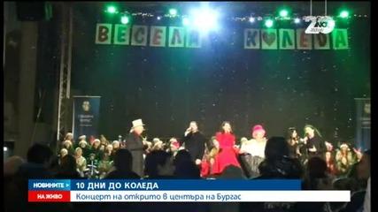 Коледните празници стартираха с концерт на открито в Бургас