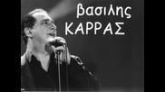 Vasilis Karras Palio Spanio Live