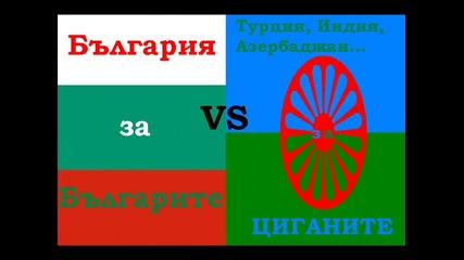 България За Българите !!!