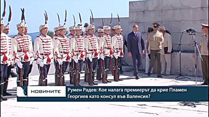 Румен Радев: Кое налага премиерът да крие Пламен Георгиев като консул във Валенсия?