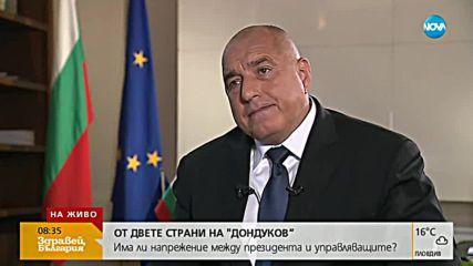 Борисов: Радев се държи като президент на две партии - БСП и ДПС