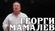 Георги Мамалев - малкият великан на българското кино и театър!