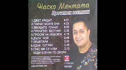 Наско Ментата балада 1999г