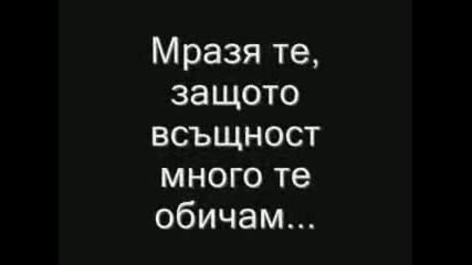 Мразя те .. защото те oбичам .. ;[