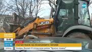 Багери събарят незаконни гаражи в столичен квартал