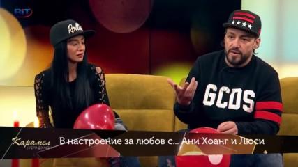 """Ани Хоанг и Люси Иларионов в предаването """"Карамел"""" - 10.02.2018"""