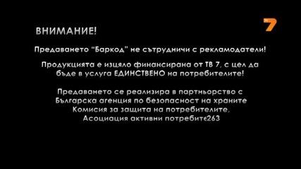Баркод - Как да се защитим от банковите своеволия - 12.12.2013