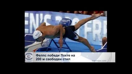 Фелпс победи Лохте на 200 м свободен стил