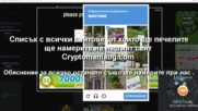 Как да печелим криптовалути (реални пари) - Крипто Мания България
