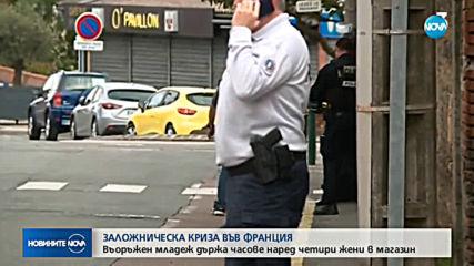 Полицията освободи заложниците в магазин близо до град Тулуза