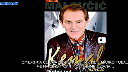 Kemal Malovcic - Imenjak (hq) (bg sub)