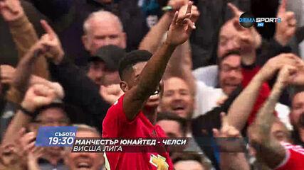 Манчестър Юнайтед - Челси на 34 октомври, събота от 19.30 ч. по DIEMA SPORT2