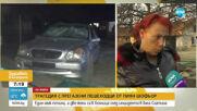 Какво е състоянието на прегазените от пиян шофьор жени в Бяла Слатина