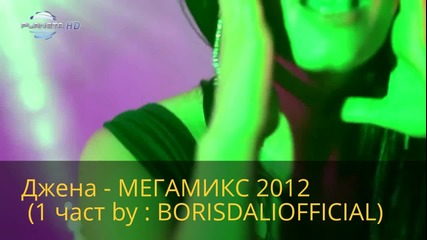 Джена - Мегамикс 2012 (by - Borisdaliofficial)