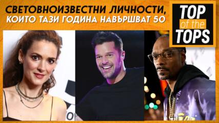 Световноизвестни личности, които тази година навършват 50