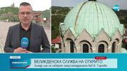 ВЕЛИКДЕНСКА СЛУЖБА НА ОТКРИТО: Хиляди ще се съберат пред катедралата във В. Търново