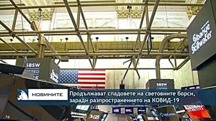 Шести ден продължават спадовете на фондовите пазари