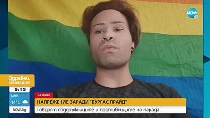 Трябва ли да има гей парад по улиците на Бургас
