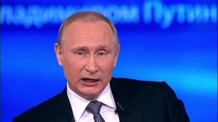 Путин: САЩ трябва да загърбят имперските си амбиции