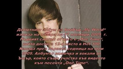 За 1 път в сайta историята на Justin Bieber