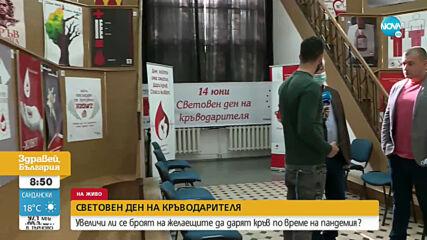 Отбелязваме Световния ден на кръводарителя