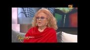 Не искам да остарявам - част 2 - Кристина Димитрова