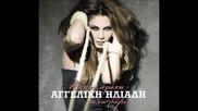 Aggelikh Hliadi - Mono Mia Fora 2011 (cd Rip) Hq