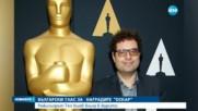 "Български глас за наградите ""Оскар"""