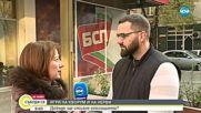 Депутат от БСП: Предсрочни избори ще има със сигурност