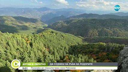 """""""ДОТАМ И ОБРАТНО"""": Равногор - на ръба на Родопите"""