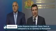 Премиерът Борисов поздрави Зоран Заев за избирането му за министър-председател на Р Македония