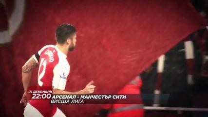 Футбол: Арсенал – Манчестър Сити на 21 декември, понеделник, директно по Diema Sport HD