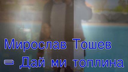 Мирослав Тошев-дай ми топлина