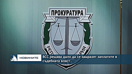 ВСС решава дали да се замразят заплатите в съдебната система