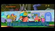 Спондж Боб 20.06.2014 Бг Аудио Цял Епизод
