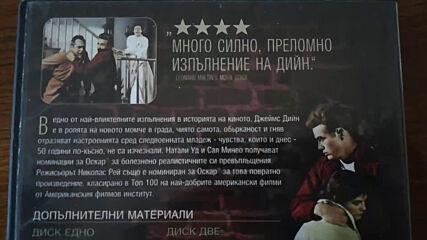 Българското Dvd издание на Бунтовник без кауза (1955) Съни филмс 2005