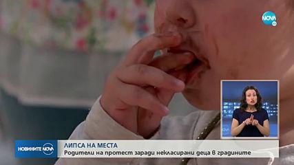 Родители на протест заради липсата на места в детските градини в София
